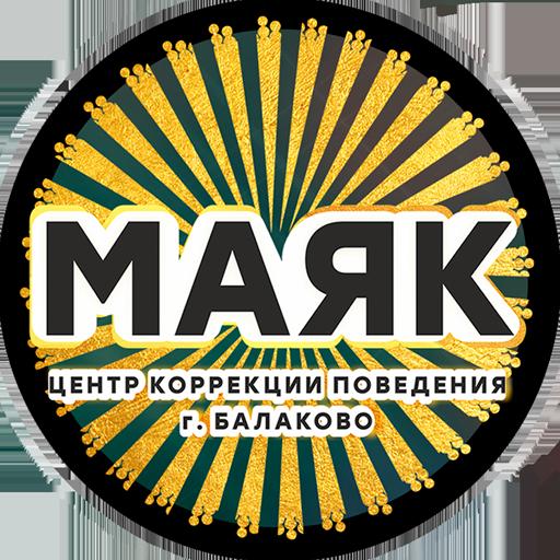МАЯК - Балаково